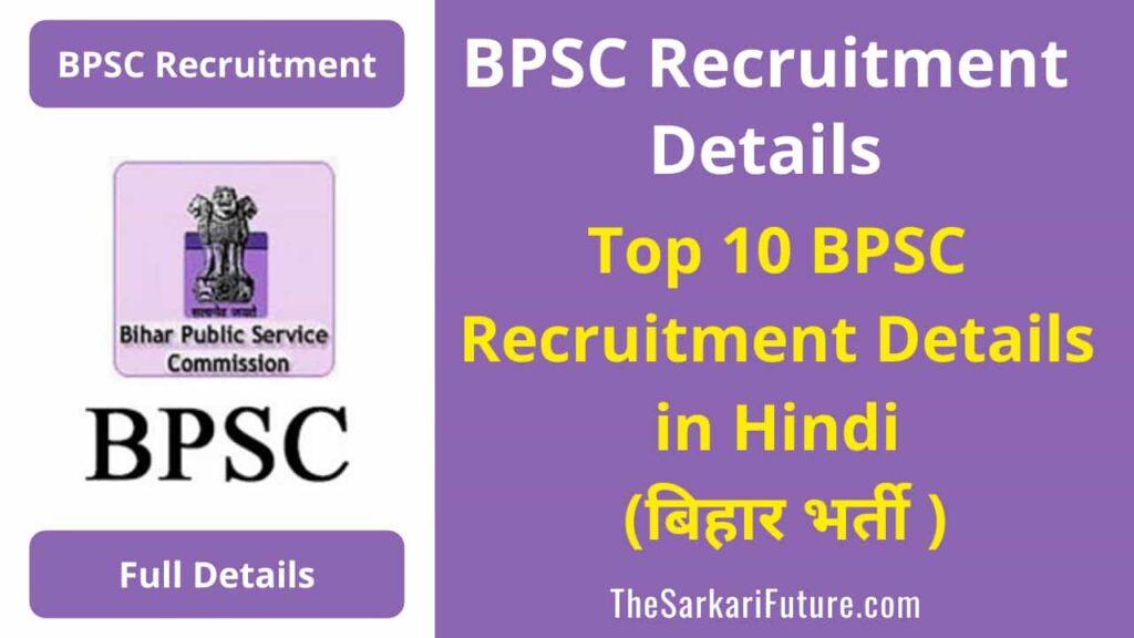 Bihar BPSC Recruitment Details
