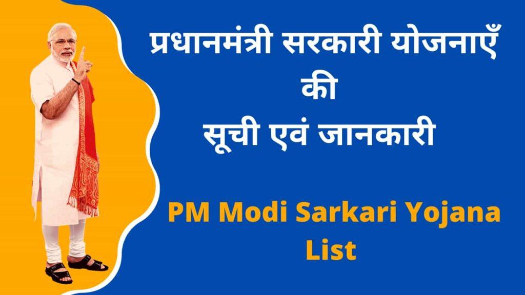 Best Top 10 PM Modi Sarkari Yojana List in Hindi 2021
